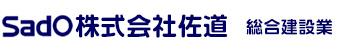 株式会社佐道